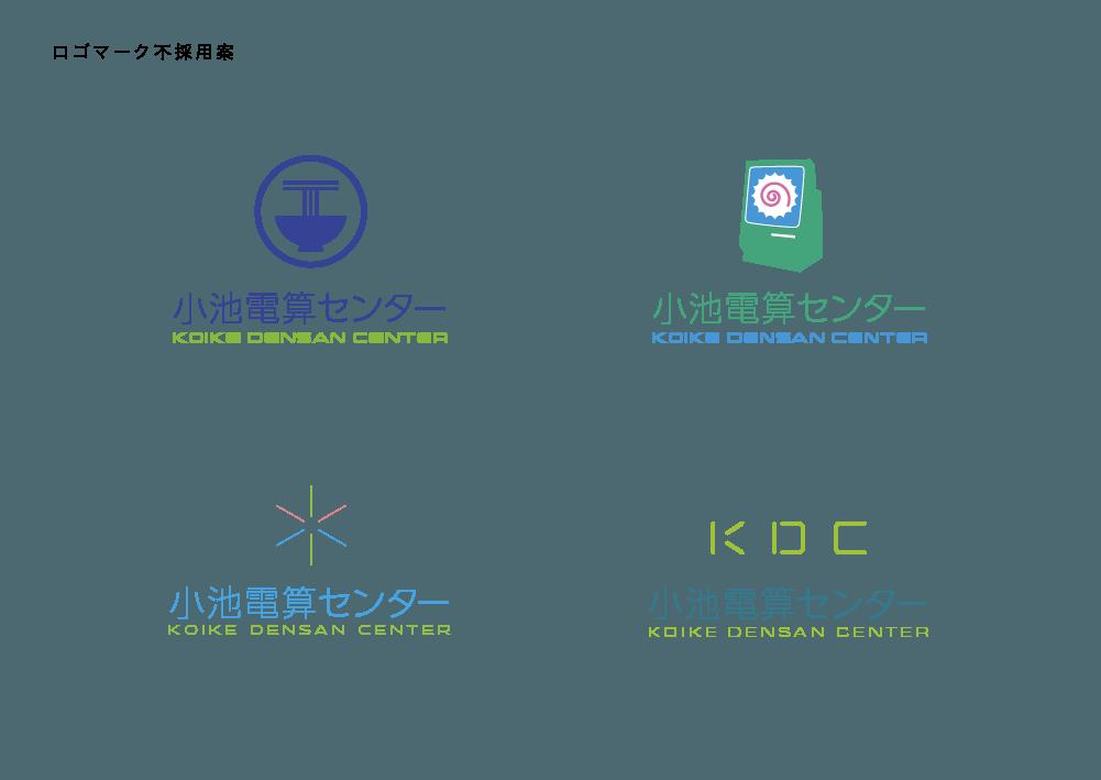株式会社 小池電算センター ロゴマーク 不採用案